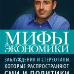 """Книга """"Мифы экономики"""""""