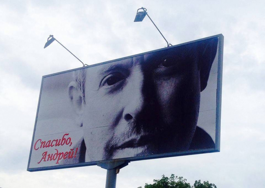Баннер Макаревич
