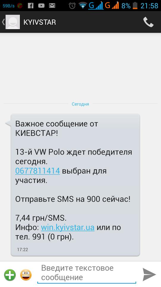 СМС-спам от Киевстара