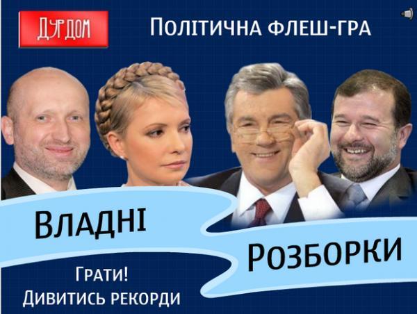 Юмор в Украине, политика