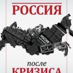 "Книга ""Россия после кризиса"""