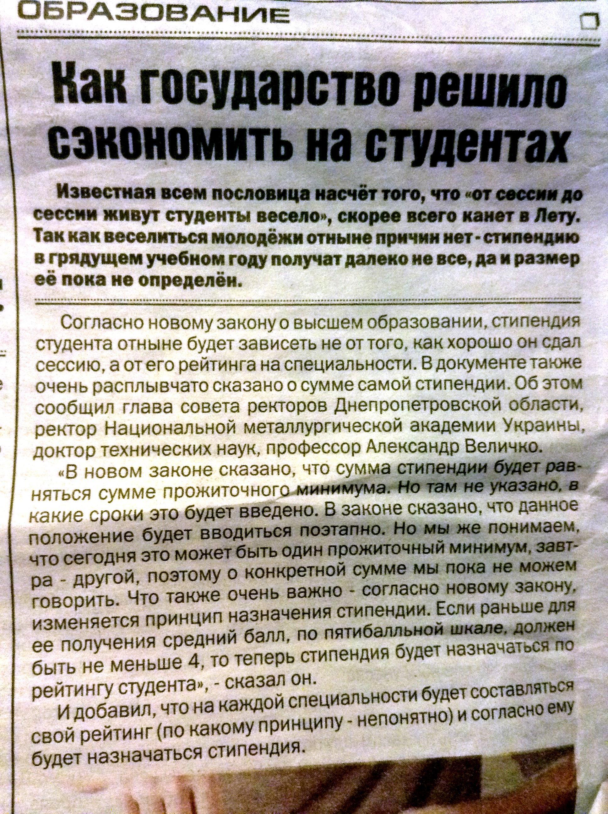 Стипендия в 2 16 году в Украине: размер для студентов