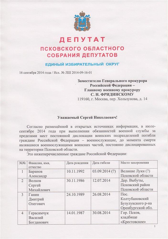 Депутатский запрос по поводу гибели солдат