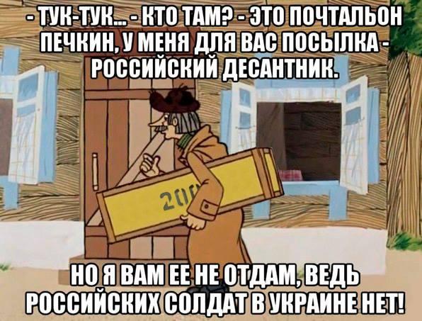 Шутка про российские войска в Украине