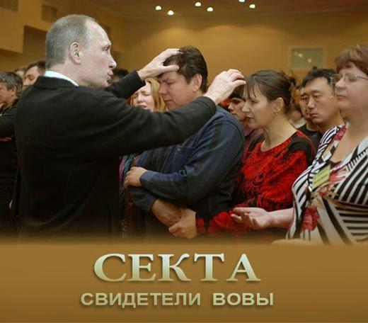 Секта Путина