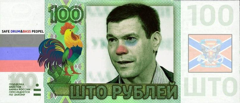 Деньги ДНР и ЛНР