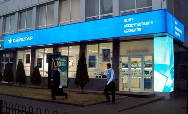Салон Киевстара
