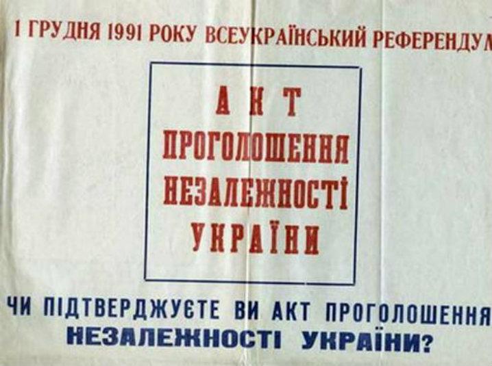 Акт о независимости Украины
