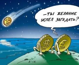 Падение рубля шутки
