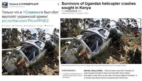 Славянск вертолет сбит