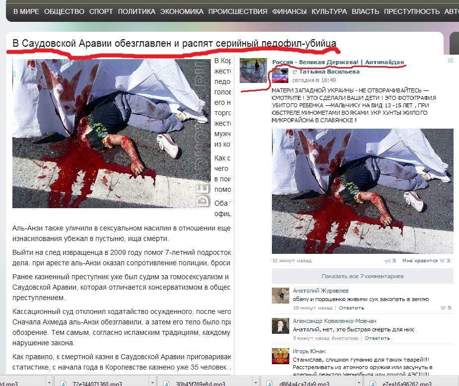 Фейки украинских СМИ