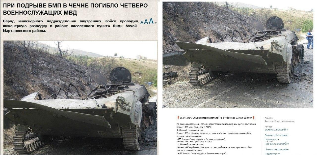 Обман российских СМИ