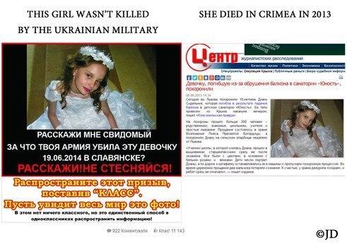 Девочка умерла в Славянске