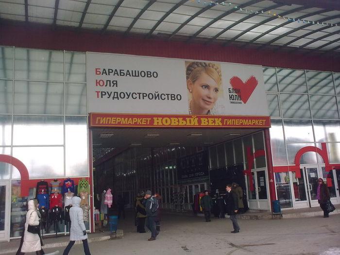 Реклама Тимошенко юмор