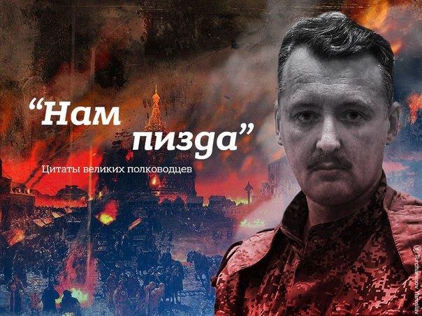 Цитаты Гиркина