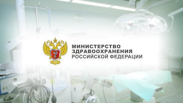 Минздрав России