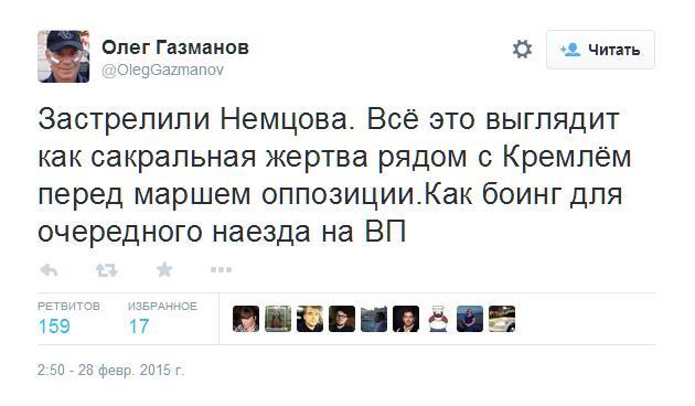 Газманов про Немцова