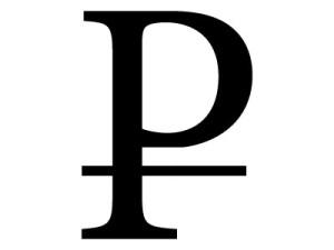 Знак рубля