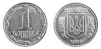 Монета 1 коп Украина
