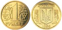 1 гривна Украина монета