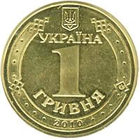 1 гривна 65 лет победы