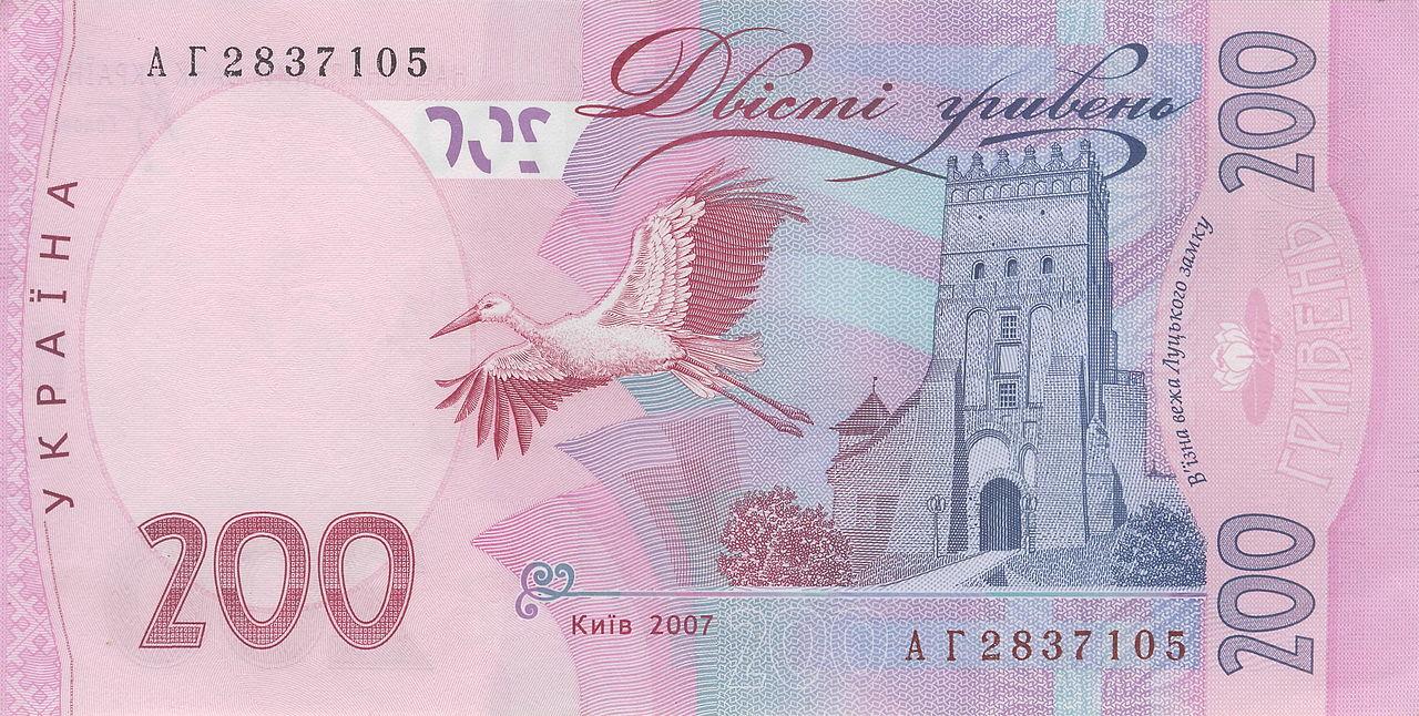 200 гривен банкнота фото