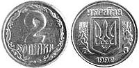 2 копейки Украина монета