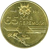 Монета 1 гривна 65 лет победы