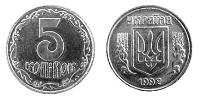 5 копеек Украина