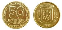 50 копеек монета Украина