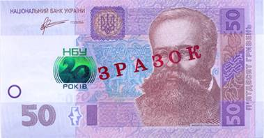 Юбилейные 50 гривен