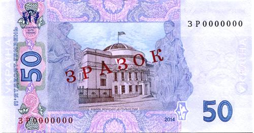 Грушевский 50 гривен банкнота