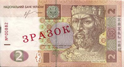 Банкнота 2 гривны Украина фото