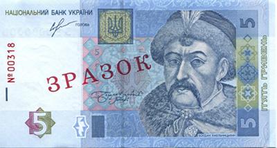 Банкнота 5 гривен Украина