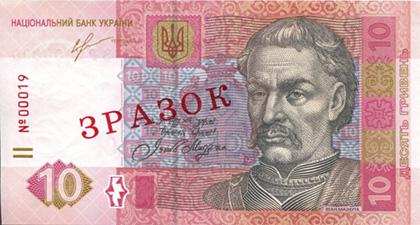 10 гривен Украина банкнота