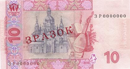 Разворот 10 гривен Украина банкнота