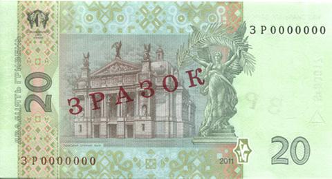 20 гривен фото Украина