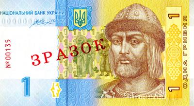 1 гривна Украина фото