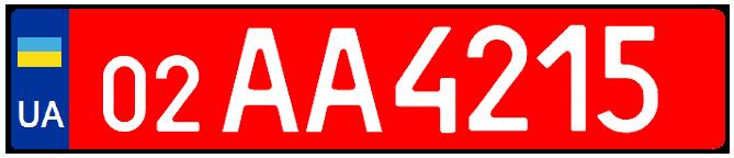 Временные регистрационные номера в Украине
