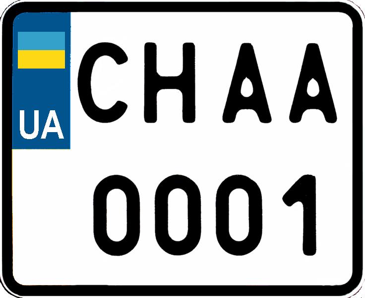 Авто номера для мопедов Украина