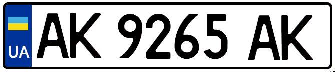 Номерной знак авто Украина 2016