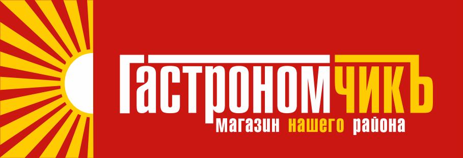 Логотип Гастрономчикъ