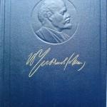 Полное собрание сочинений В.И. Ленина