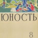 """Газета """"Юность"""""""