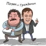 Карикатура Быков и Ефремов