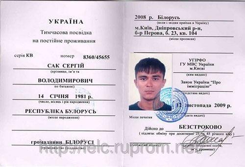 Временное разрешение на постоянное проживание Украина