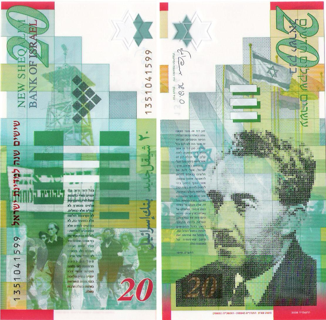 Банкнота 20 новых шекелей