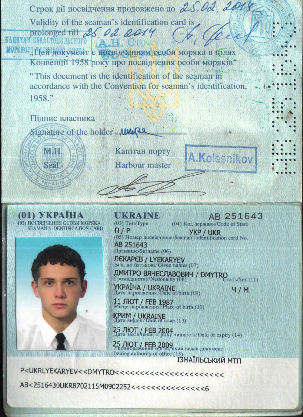 Удостоверение личности моряка Украины