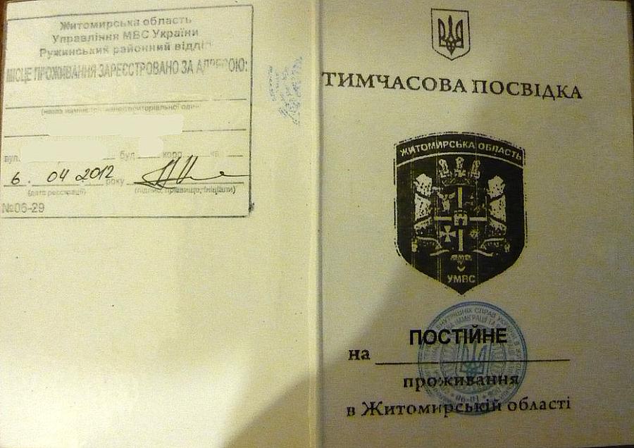 Временное разрешение на постоянное проживание в Украине