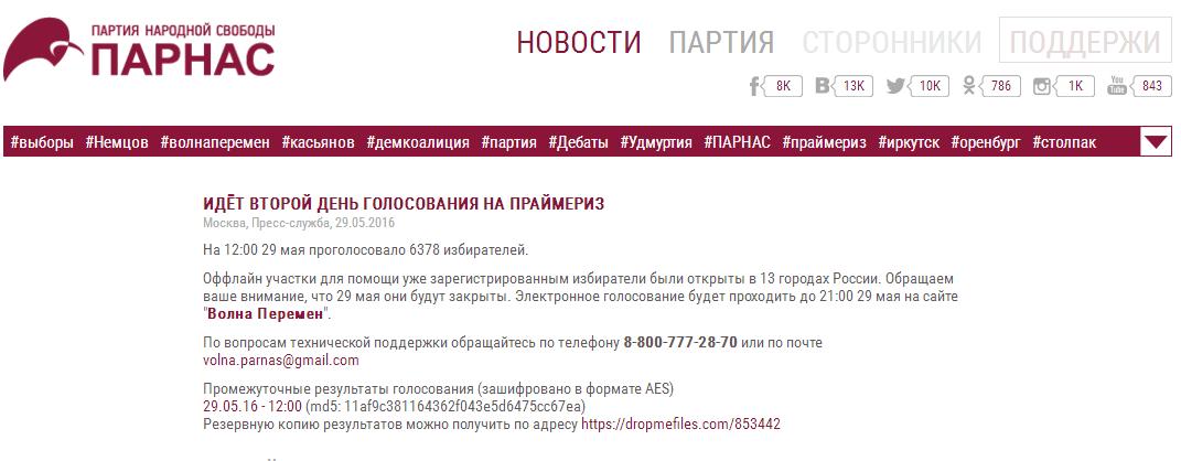 """Скриншот новости с сайта """"Волна перемен"""""""